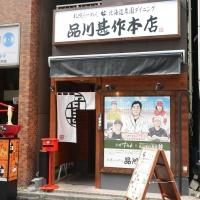 shinagawajinsaku1