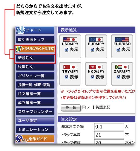 トラリピ注文画面001