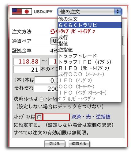 トラリピ注文画面003