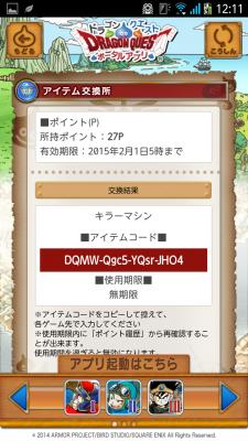 Screenshot_2015-01-30-12-11-30.png