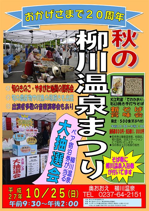 柳川温泉まつりポスター