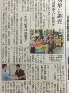 150909中日新聞朝刊