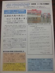 150912新聞