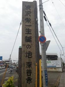 150914澁澤