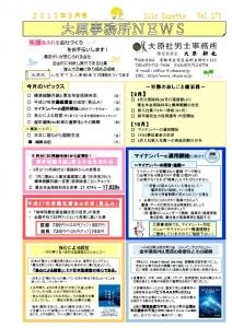 事務所ニュース15/9月表