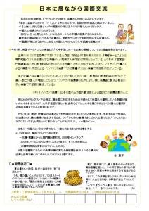 事務所ニュース15/9月裏