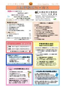 事務所ニュース15/10月表