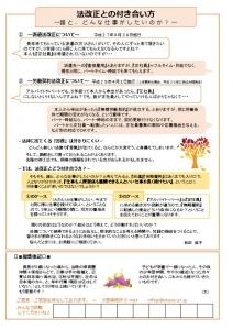 事務所ニュース15/10月裏