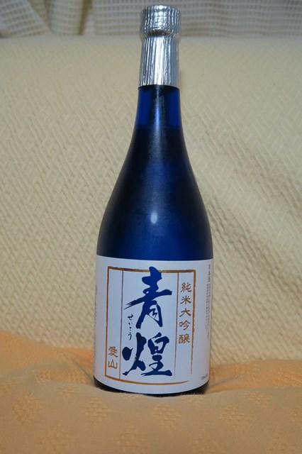 青煌 純米大吟醸 (1)