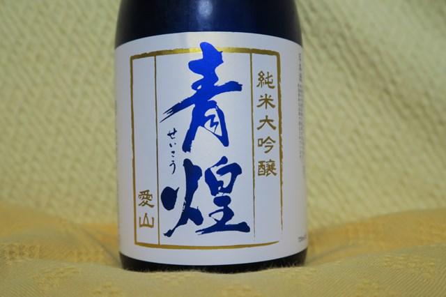 青煌 純米大吟醸 (2)