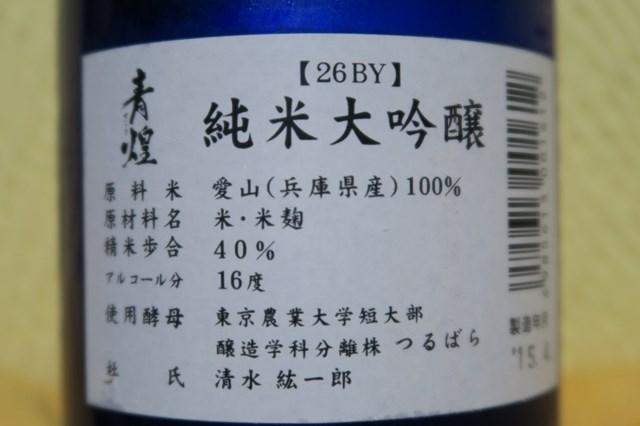 青煌 純米大吟醸 (3)