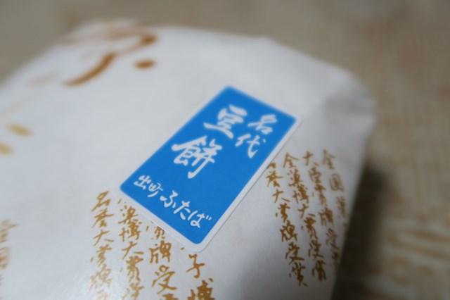 ふたば豆餅 (2)