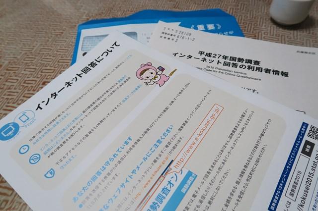国勢調査 (7)
