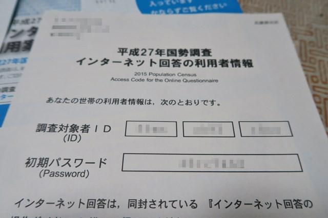 国勢調査 (8)