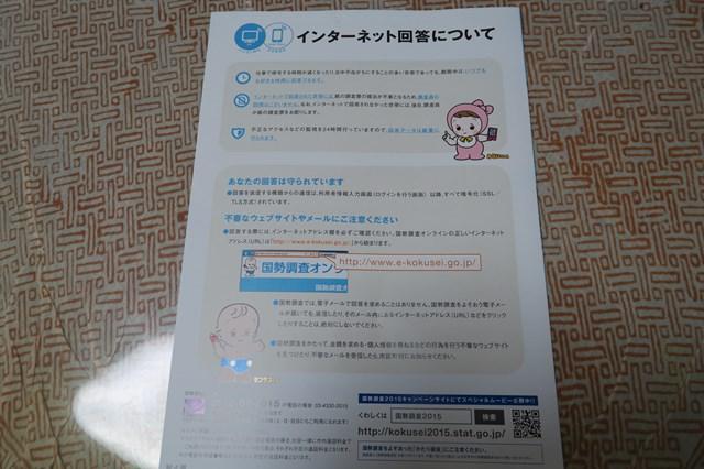 国勢調査 (11)