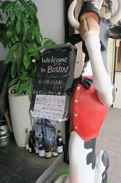 BOVIN(ボヴァン ランチパスポート) (12)