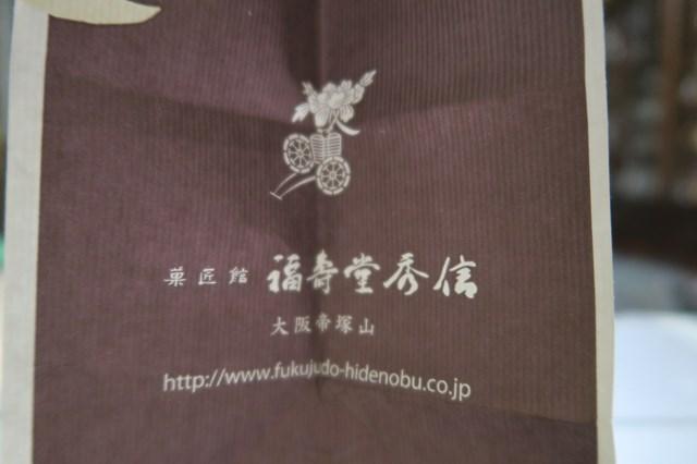 月見団子(菊壽堂秀信) (1)