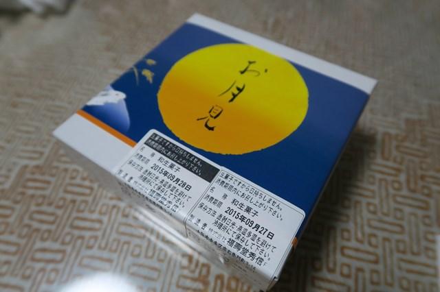 月見団子(菊壽堂秀信) (4)