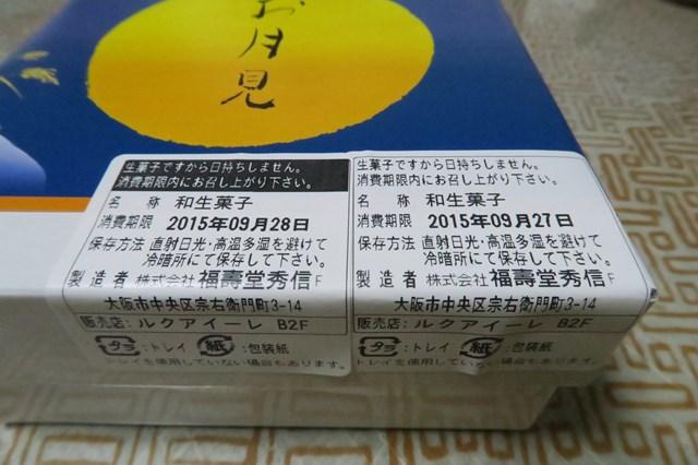 月見団子(菊壽堂秀信) (5)