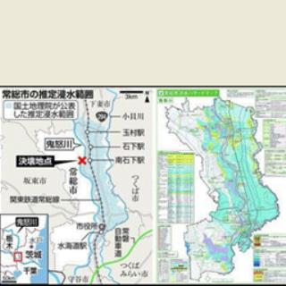 東日本豪雨(茨城県常総市)被害...