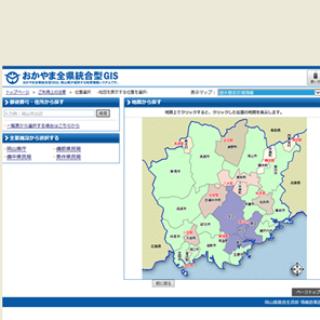 おかやま全県統合型GIS