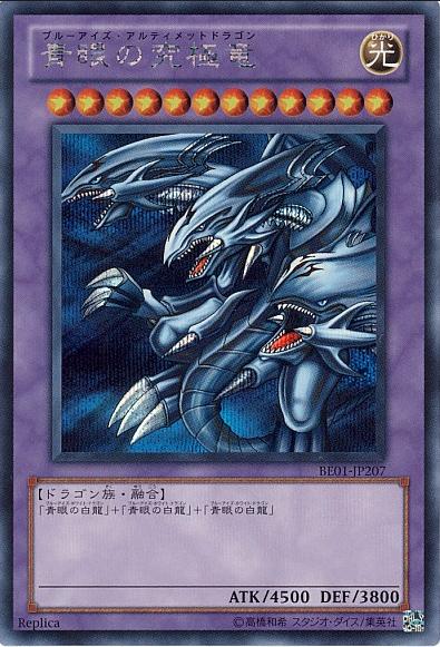 青眼の究極龍