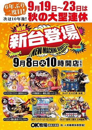 new150908奈良大宮(日付)