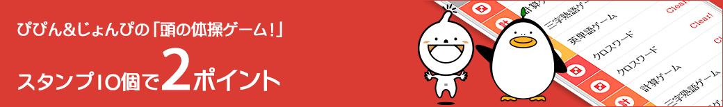 infoQ 頭の体操ゲーム ヘッダー