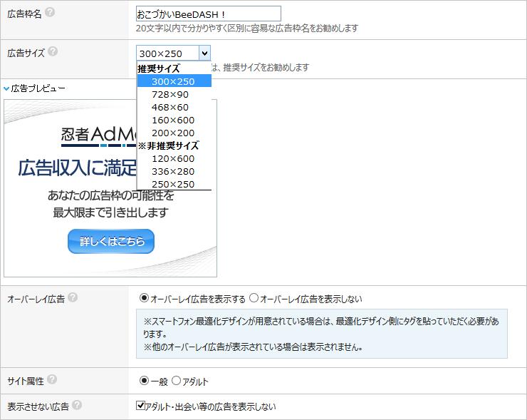 忍者AdMax 広告枠の設定1