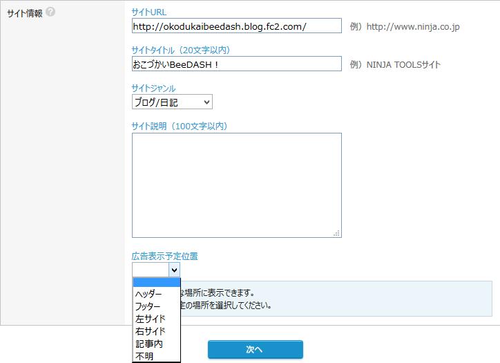 忍者AdMax 広告枠の設定2