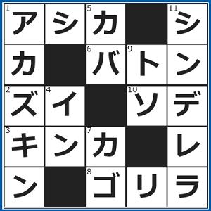 97PTクロスワード