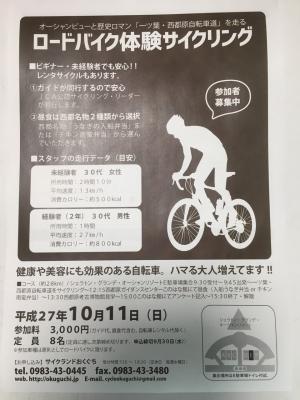 ロードバイク体験サイクリング