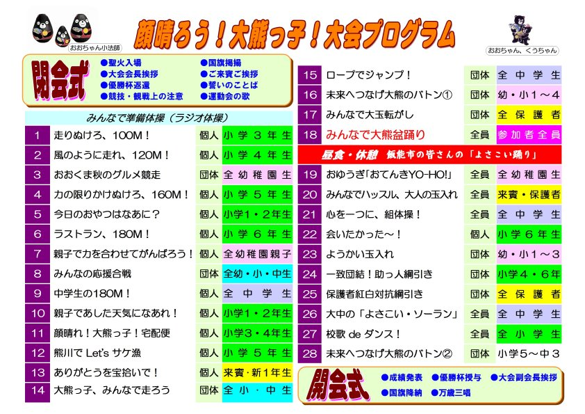 27プログラムPDF_ページ_2