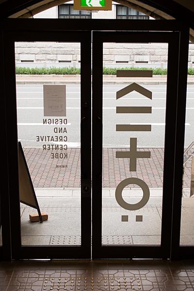 神戸KIITO-2