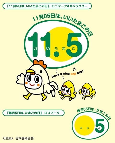 151010egg2.png