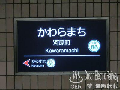 05_kawaramachi_sta.jpg