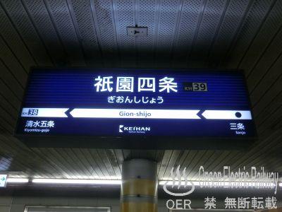 07_gionshijo_sta.jpg