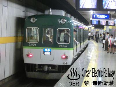 09_keihan_2200.jpg