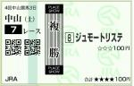 jumo_20150919_jumo_nakayama07_fuku.jpg