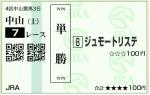 jumo_20150919_jumo_nakayama07_tan.jpg