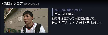 【巨人】堂上剛裕、TBS系列「バースデイ」で挑戦し続ける日々に迫る TBS系列明日26日17時
