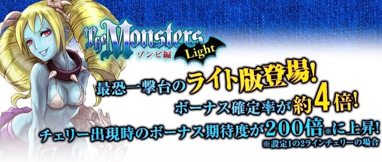 MONSTERS-ゾンビ-Light トップ画像