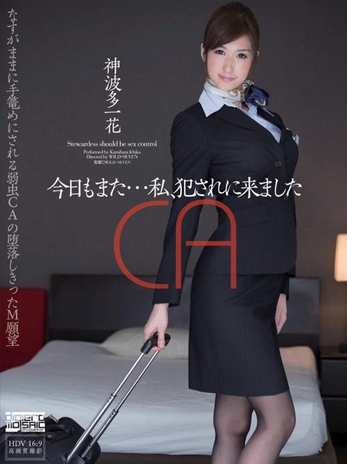 神波多一花 お嬢様系美人CAの猥褻ドMセックス画像×51