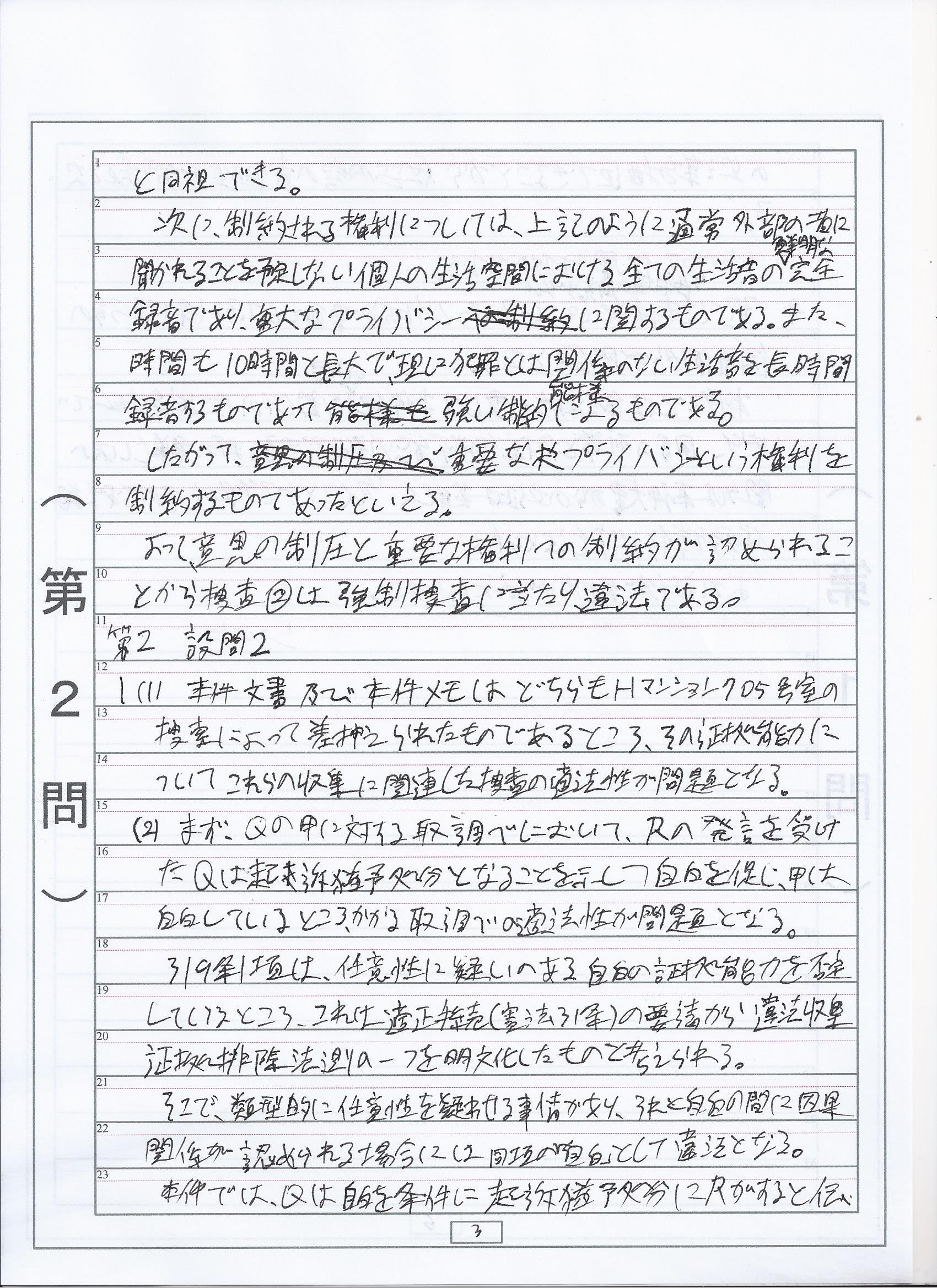 h27keiso3.jpg
