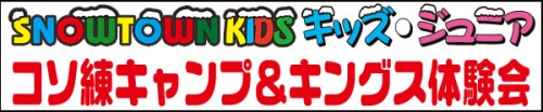 kidsjunior_camp_600x125.jpg