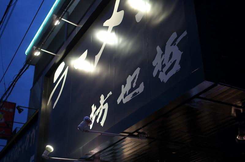 東大阪のラーメン坊也哲