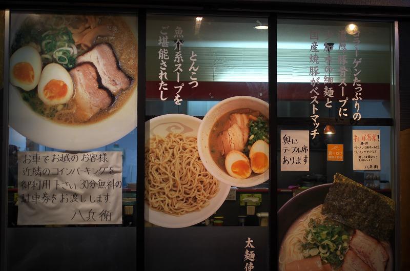 麺家 八兵衛 八兵衛製麺所
