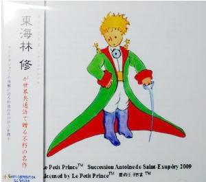 星の王子さまイメージアルバム