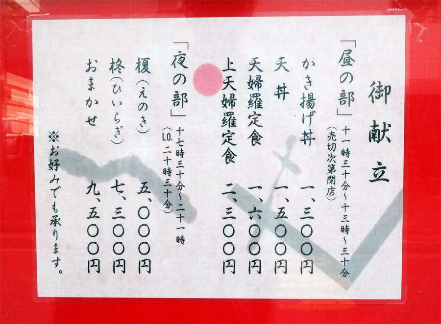 天ぷら いせ