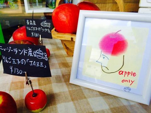 リンゴ専門店/林檎道